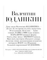 hayinstyle-anastasia-ivanova-nikolay-biryukov-interview-russia-2014-2