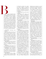hayinstyle-anastasia-ivanova-nikolay-biryukov-interview-russia-2014-3
