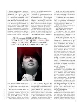 hayinstyle-anastasia-ivanova-nikolay-biryukov-interview-russia-2014-4