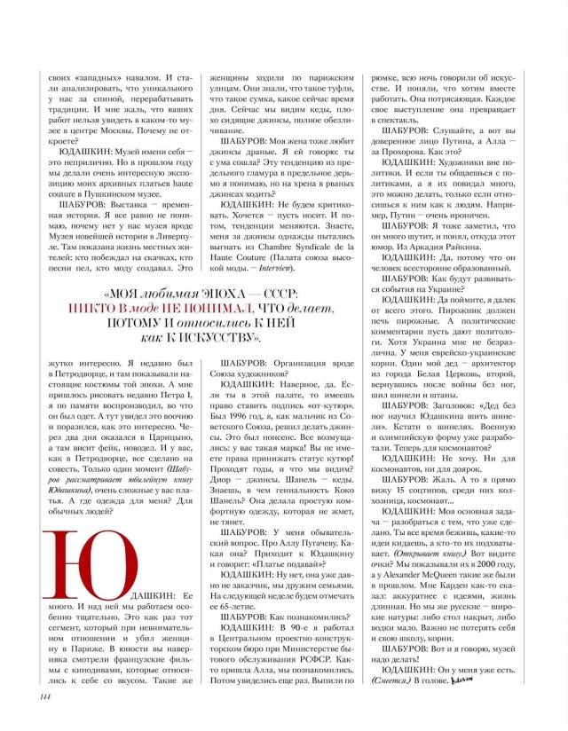 hayinstyle-anastasia-ivanova-nikolay-biryukov-interview-russia-2014-9